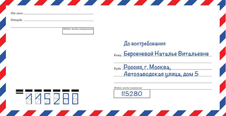 образец заполнения конверта до востребования - фото 2